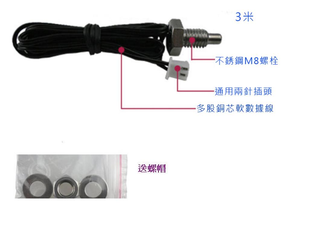 M8螺紋不鏽鋼溫度傳感器 10K熱敏電阻