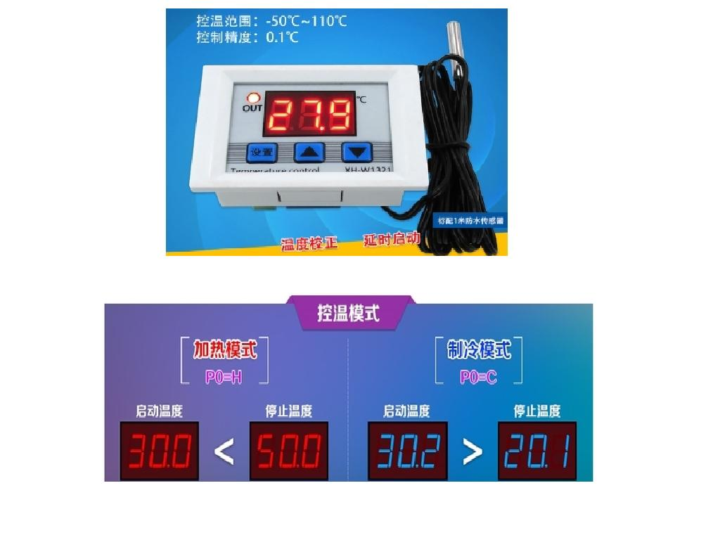 DC12V微電腦崁入式溫度控制器
