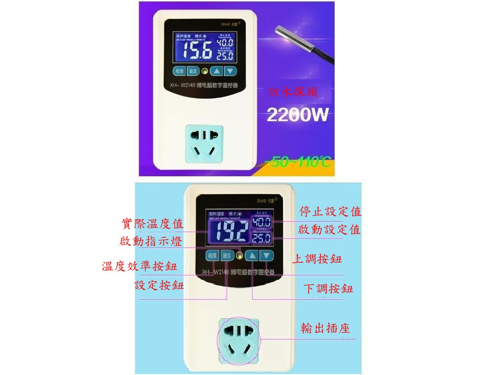 LCD 溫控器 2200W AC110/220V 冷熱兩用