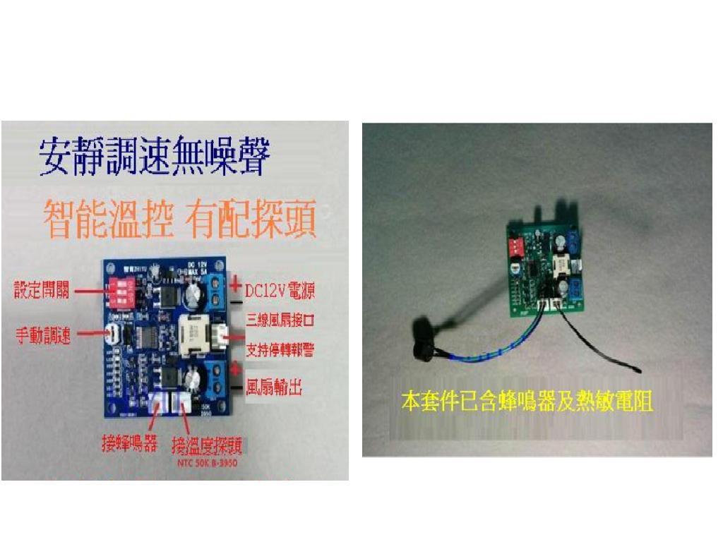 DC12V 溫控 風扇調速器