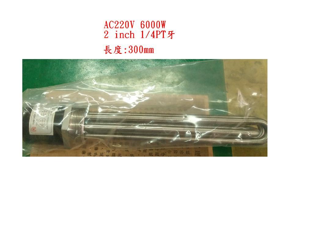 電熱管AC220V 3000W/4000W/6000W 電源3線