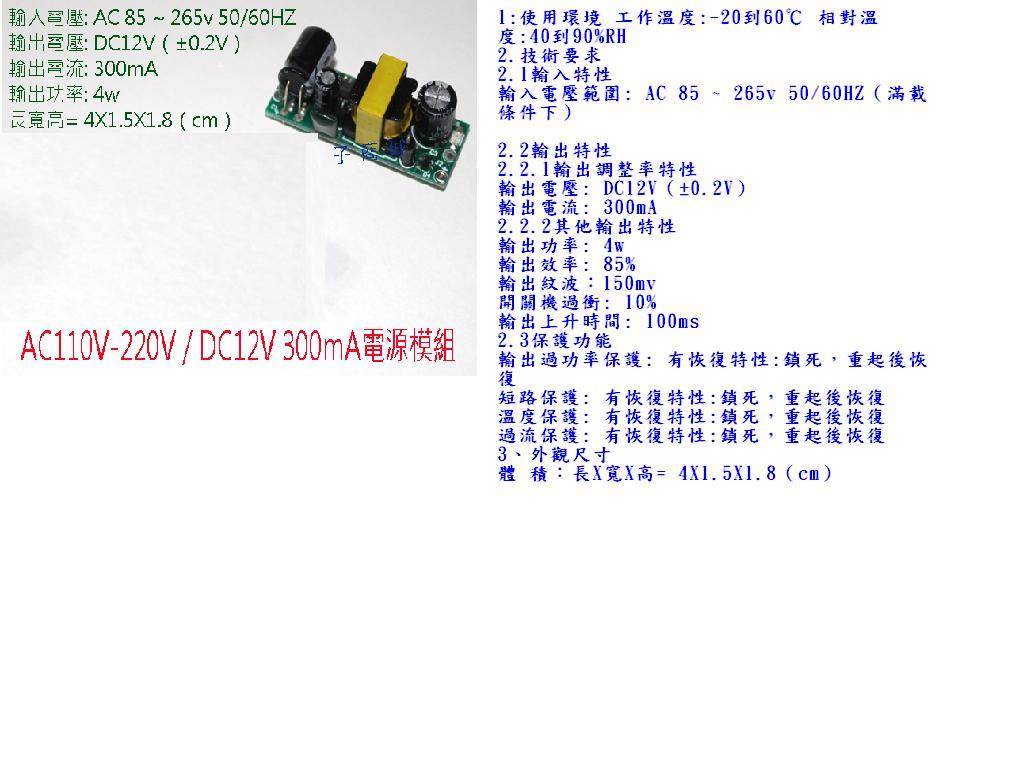 DC12V/300mA 電源供應器