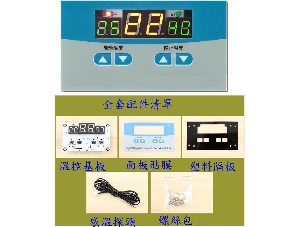 DC12V三視窗同步顯示 溫度控制板 冷熱兩用