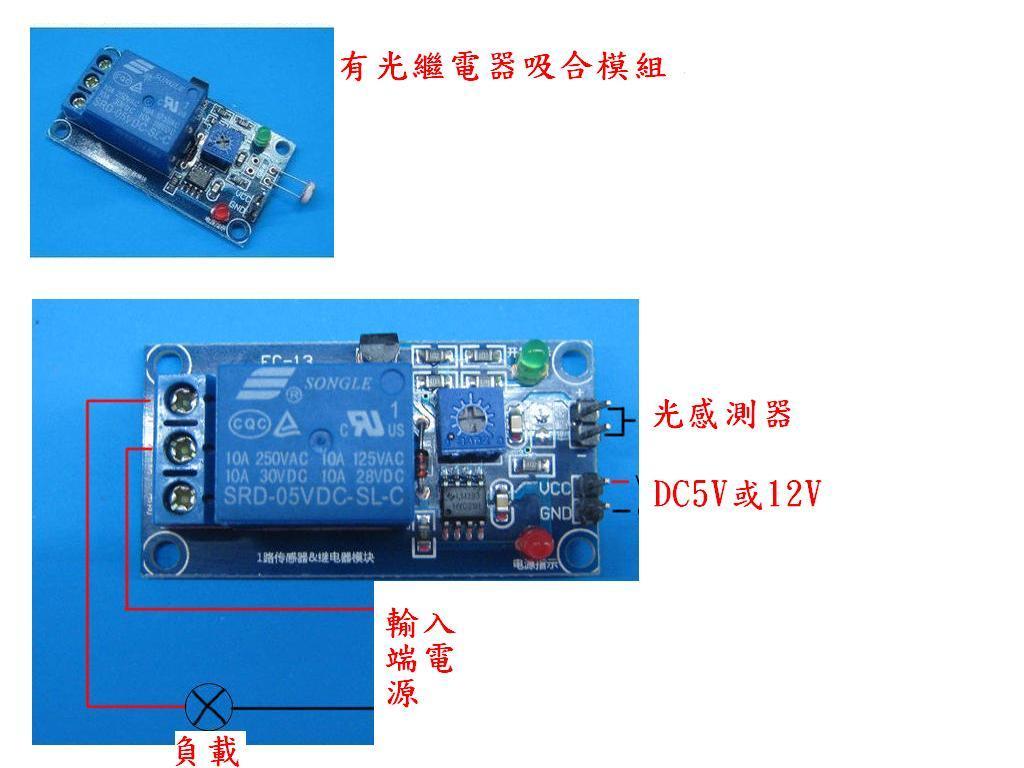 DC5V 光敏電阻加繼電器模組