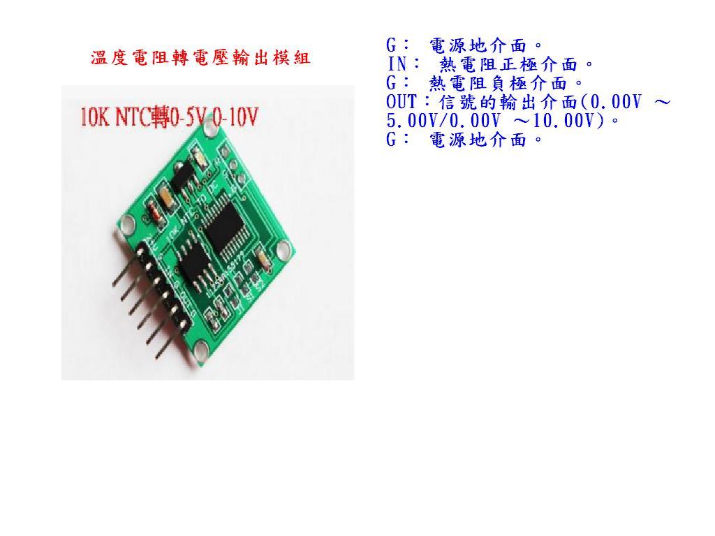 溫度電阻直轉電壓輸出模組