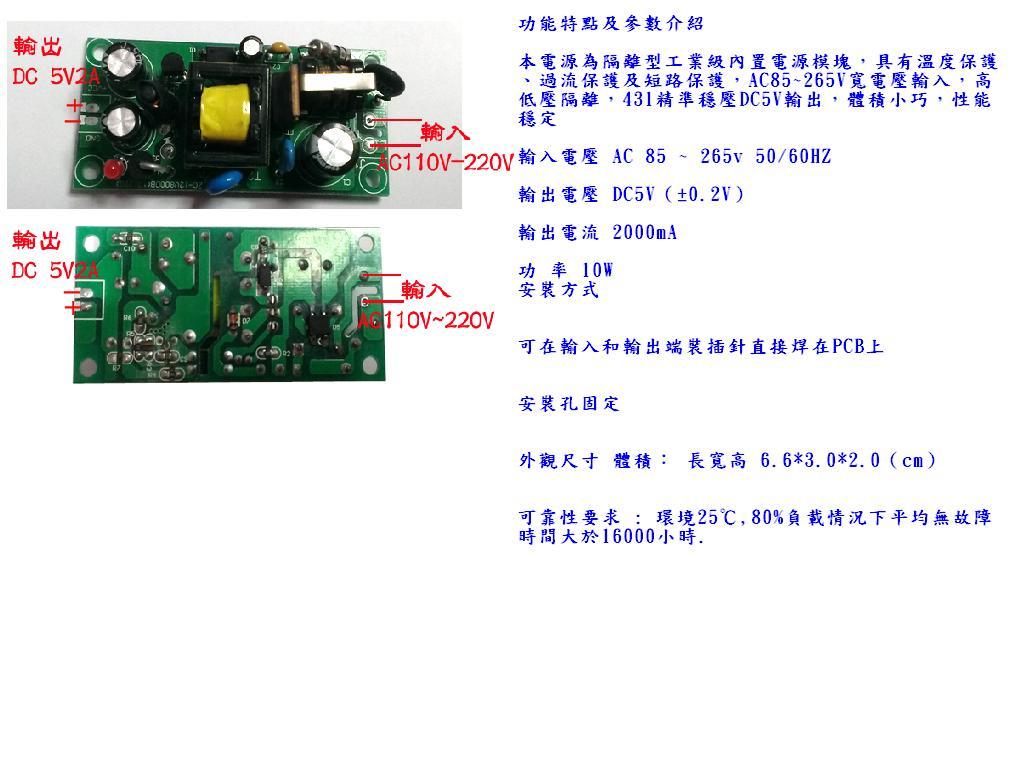 DC5V/2A 電源供應器