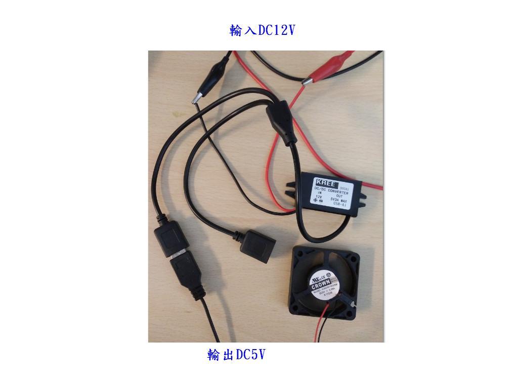 直流 降壓模組 輸入8-16V 輸出5V 雙USB接口