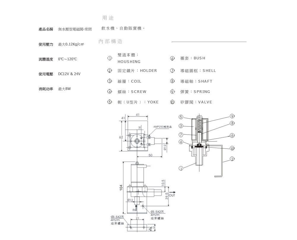 DC12V 耐水溫120度常閉電磁閥