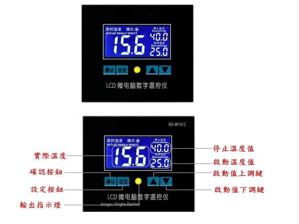 DC12V LCD顯示 崁入式溫度控制板 冷熱兩用