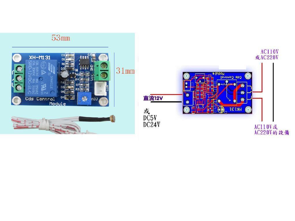 DC5V/DC12VDC24V 光控繼電器開關