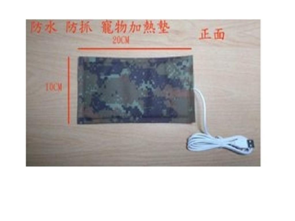 USB 5V 防水防抓發熱片尺寸20cmX10cm