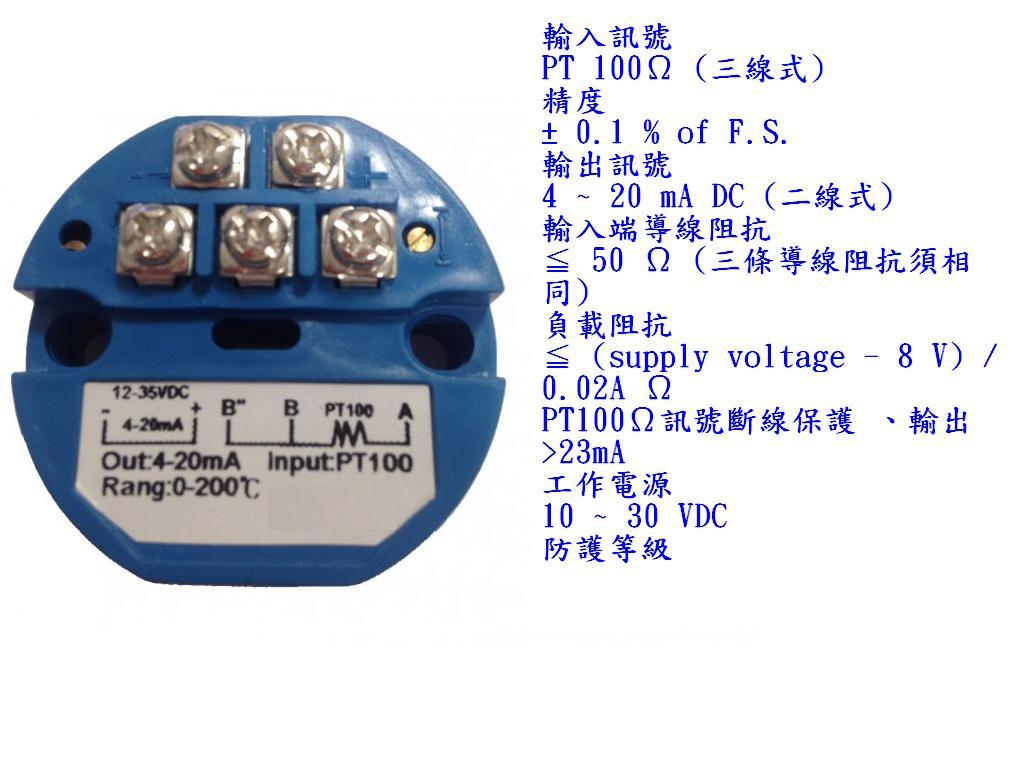 PT100溫度傳送器