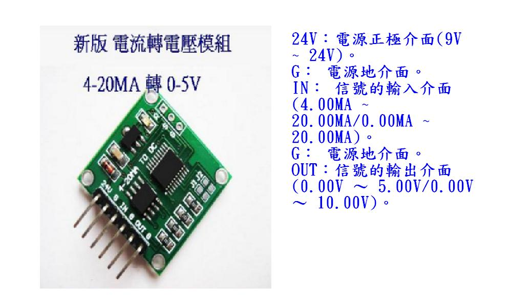 4-20MA 轉 0-5V電流電壓轉換板
