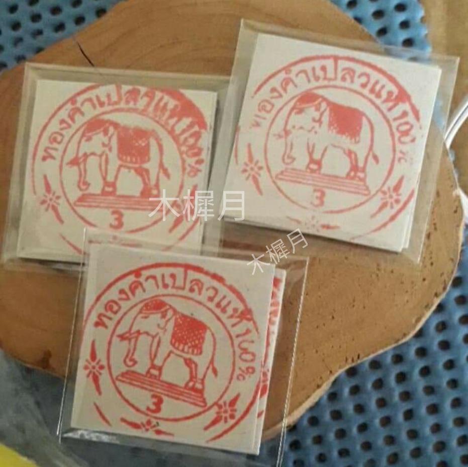 【木樨月】 大象牌3號金箔-純金金箔