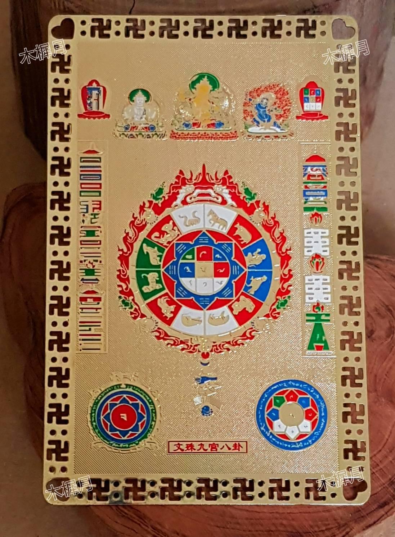 【木樨月】藏傳文殊九宮八卦金銅卡、紅銅卡