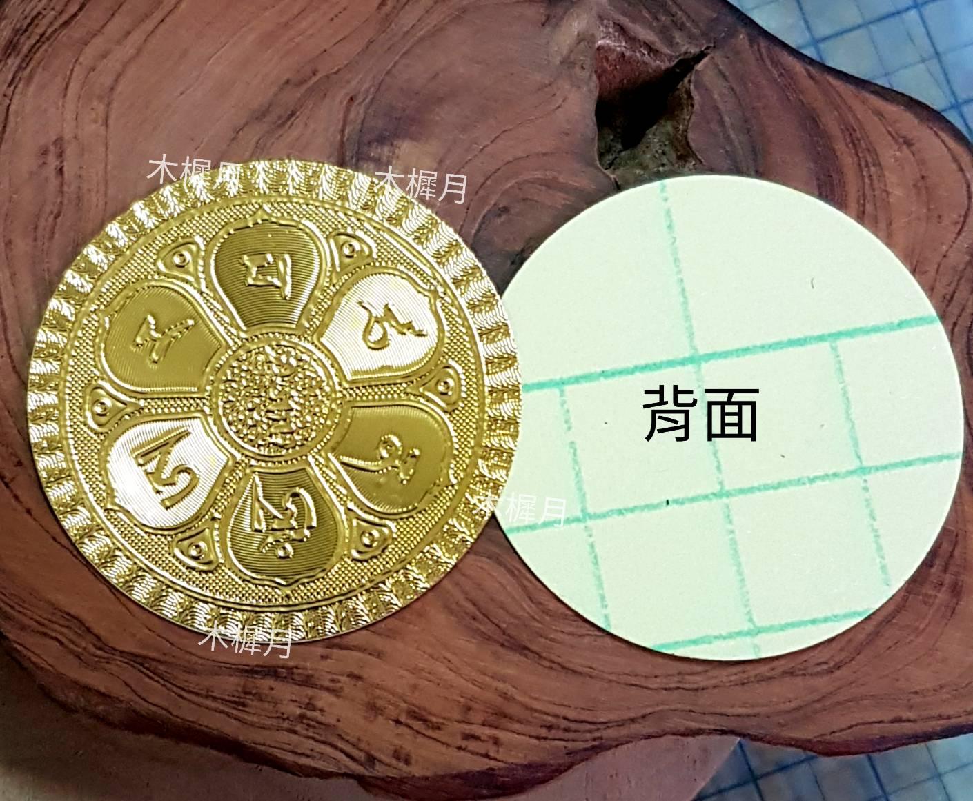 【木樨月】金箔 六字箴言貼紙、解脫六道咒輪貼紙