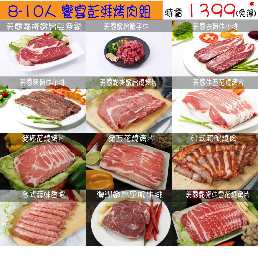 8-10人 饗宴彭派烤肉組