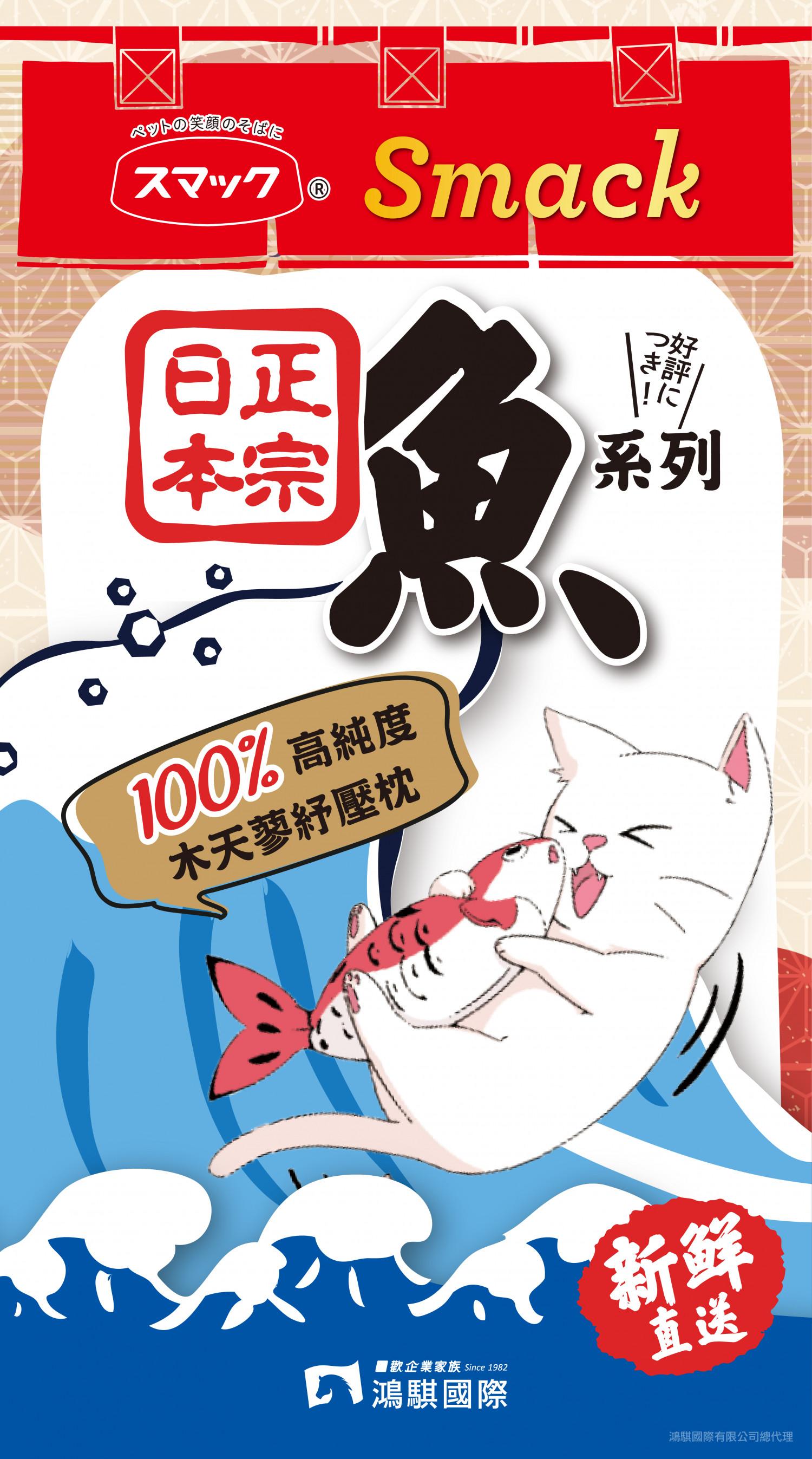 日本 Smack正宗鮮魚木天蓼紓壓枕 秋刀魚 鮭魚 鱒魚 小丑魚 錦鯉 貓枕頭 貓玩具 貓草魚