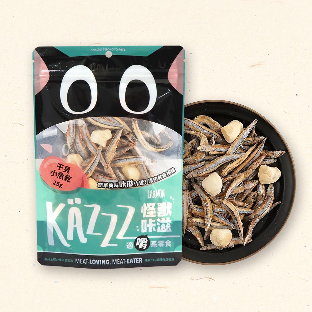 怪獸部落 犬貓適用 怪獸卡滋KAZZZ 干貝小魚乾25g 零食點心