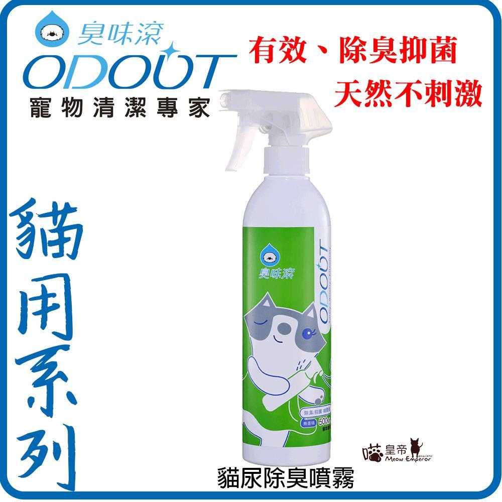 Odout 臭味滾寵物清潔專家-貓用系列-貓尿除臭抑菌噴霧 500ml噴瓶