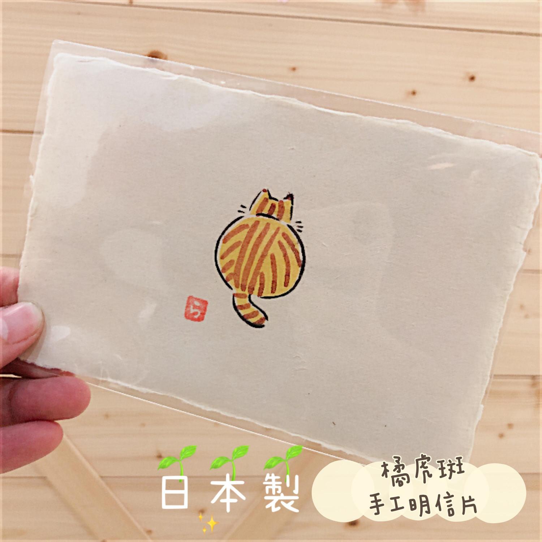 (日本製)橘虎斑手工明信片