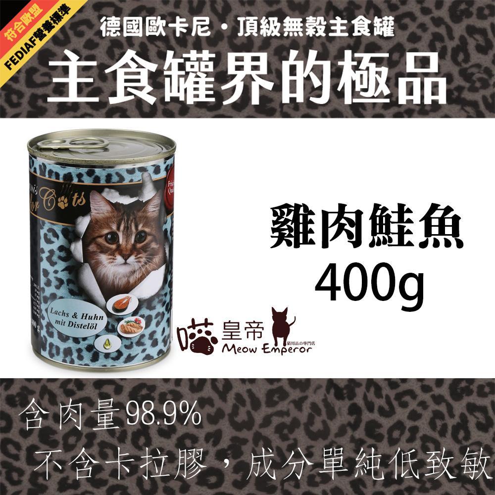 德國 O\'canis 歐卡尼 無穀貓用主食罐 400g 貓罐頭