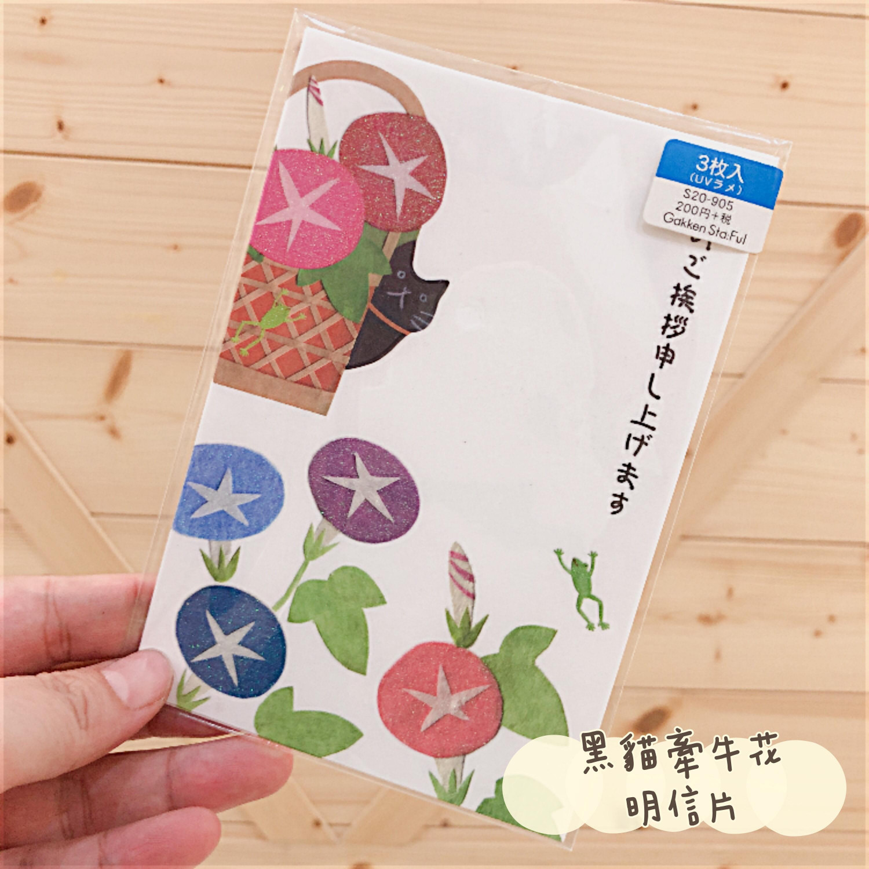 黑貓牽牛花明信片組
