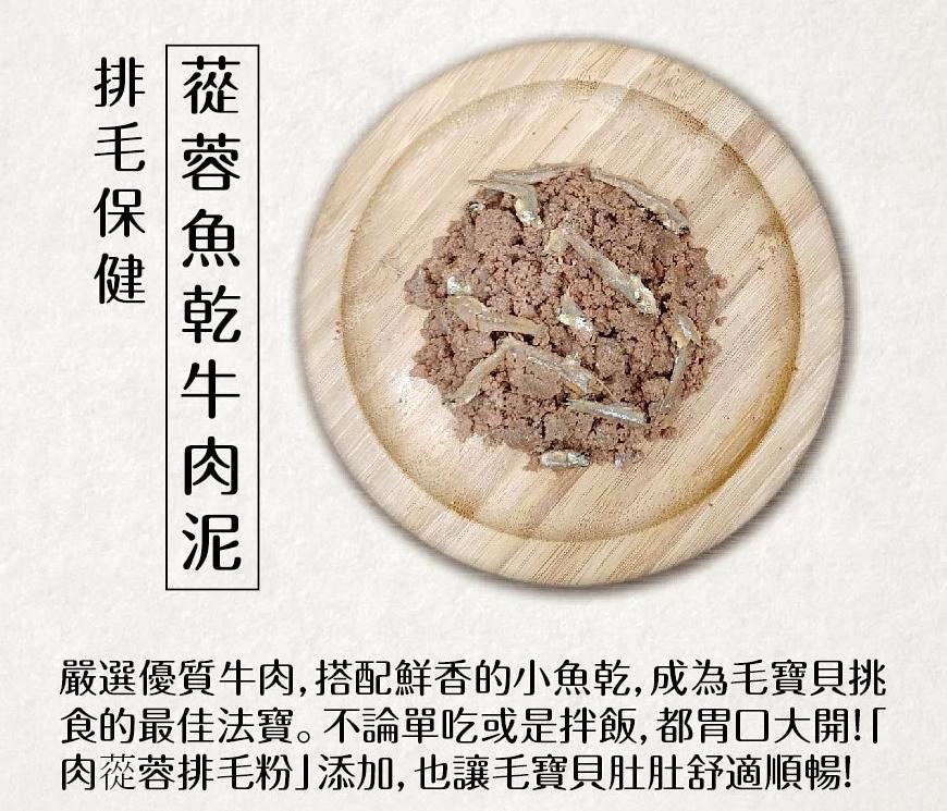 採草獸 排毛保健肉蓯蓉魚乾雞肉泥牛肉泥 45g