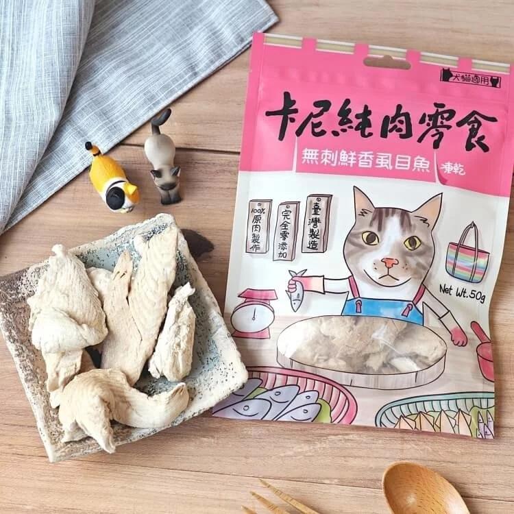 卡尼 冷凍乾燥 無刺鮮香虱目魚凍乾 50g 貓零食 點心 犬貓小寵適用