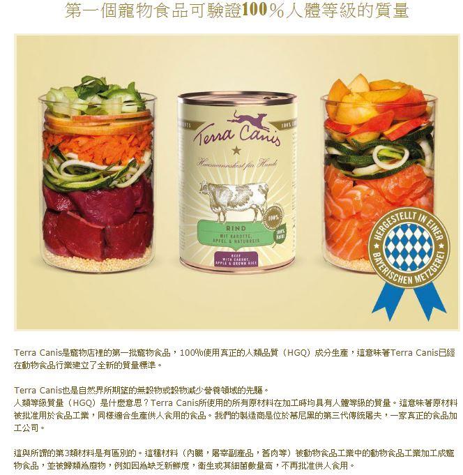 德國 Terra Faelis 醍菈鮮廚 90%鮮肉無穀鮮食餐-火雞 雞肉 主食罐 200g