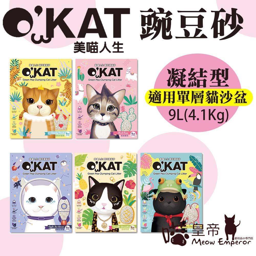 O'kat 美喵人生 豌豆砂 (9L) 凝結型 貓砂 貓沙 單層貓沙盆適用