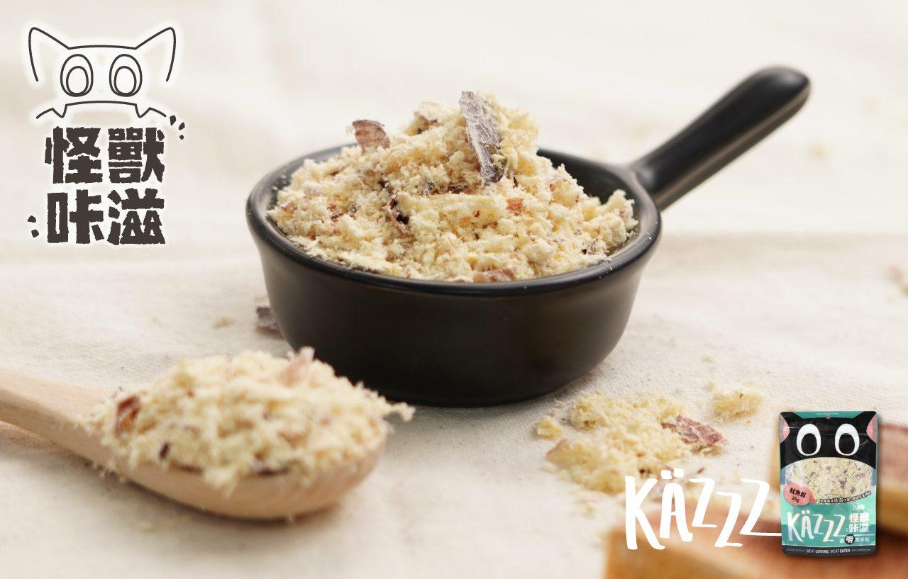 [喵皇帝] 怪獸部落 犬貓適用 怪獸卡滋KAZZZ 凍乾魷魚鬆 鴨肉鬆 零食點心 25g 誘食 增進食慾