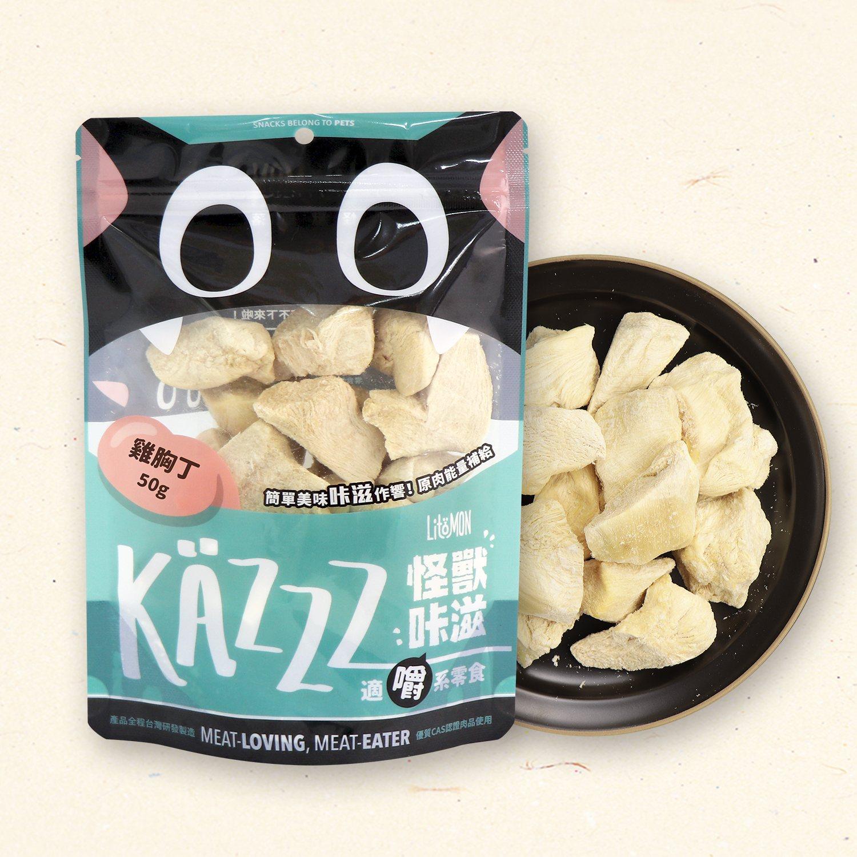 怪獸部落 犬貓適用 怪獸卡滋KAZZZ 雞胸丁50g 零食點心