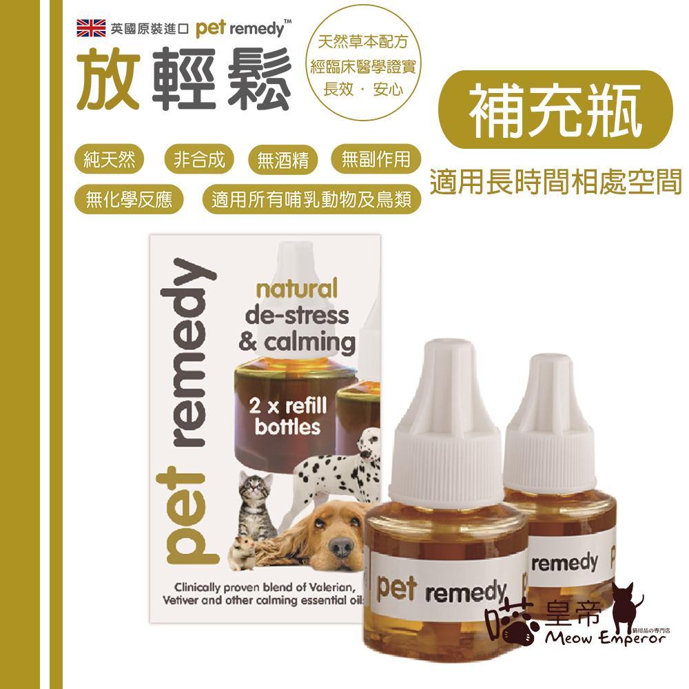 英國Pet remedy 放輕鬆 天然放鬆舒緩情緒費洛蒙 貓狗哺乳動物及鳥類適用 補充瓶40ml
