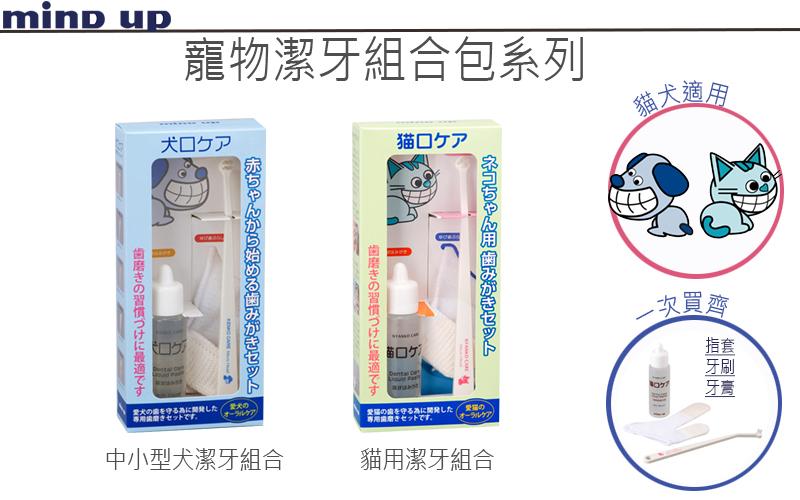 日本 Mind Up 貓用潔牙組合包 口腔清潔一次買齊 刷牙指套牙刷牙膏