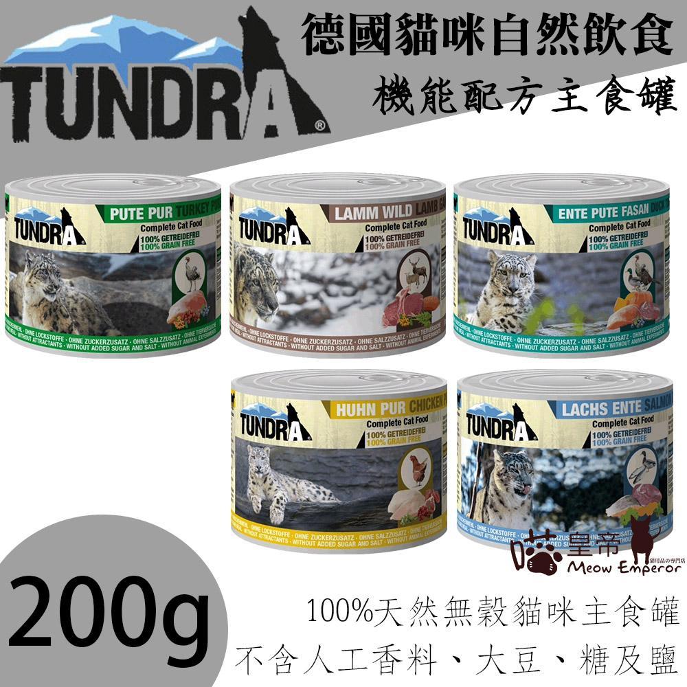 德國 Tundra 渴達 貓咪自然飲食機能配方主食罐 200g 貓罐頭