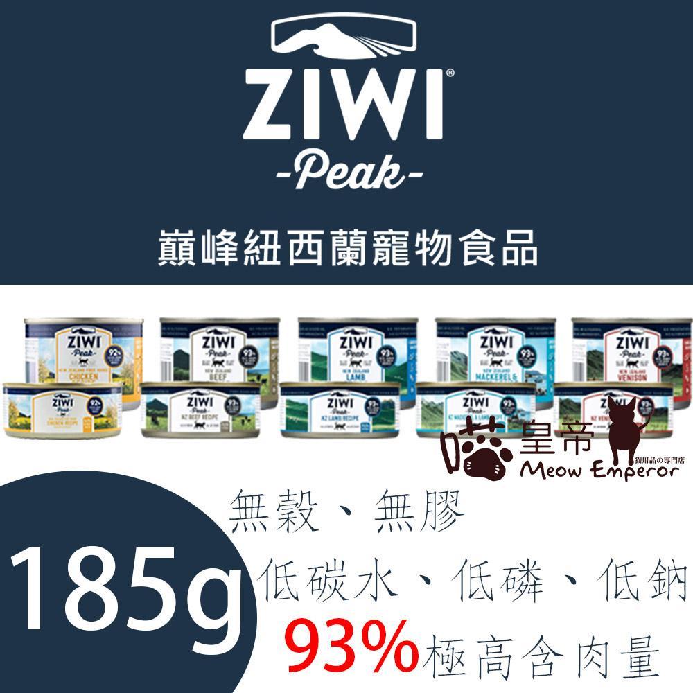 紐西蘭Ziwipeak巔峰 無穀無膠 貓罐頭 主食罐-放牧雞、牛肉、羊肉、鯖魚、鱈魚、鹿肉 185g