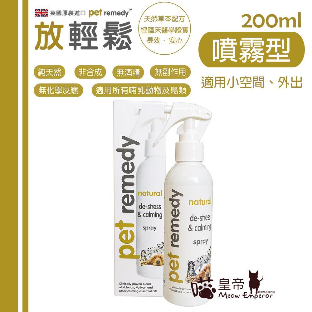英國Pet remedy 放輕鬆 天然舒緩情緒費洛蒙 貓狗哺乳動物及鳥類適用 噴霧瓶200ml