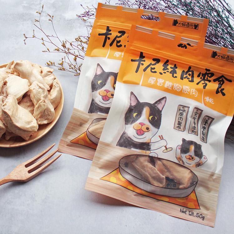 卡尼 冷凍乾燥 厚實雞胸原肉凍乾 50g 貓零食 點心 犬貓小寵適用