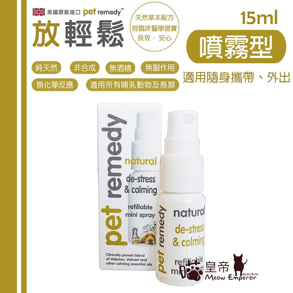 英國Pet remedy 放輕鬆 天然放鬆舒緩情緒費洛蒙 貓狗哺乳動物及鳥類適用 噴霧瓶15ml