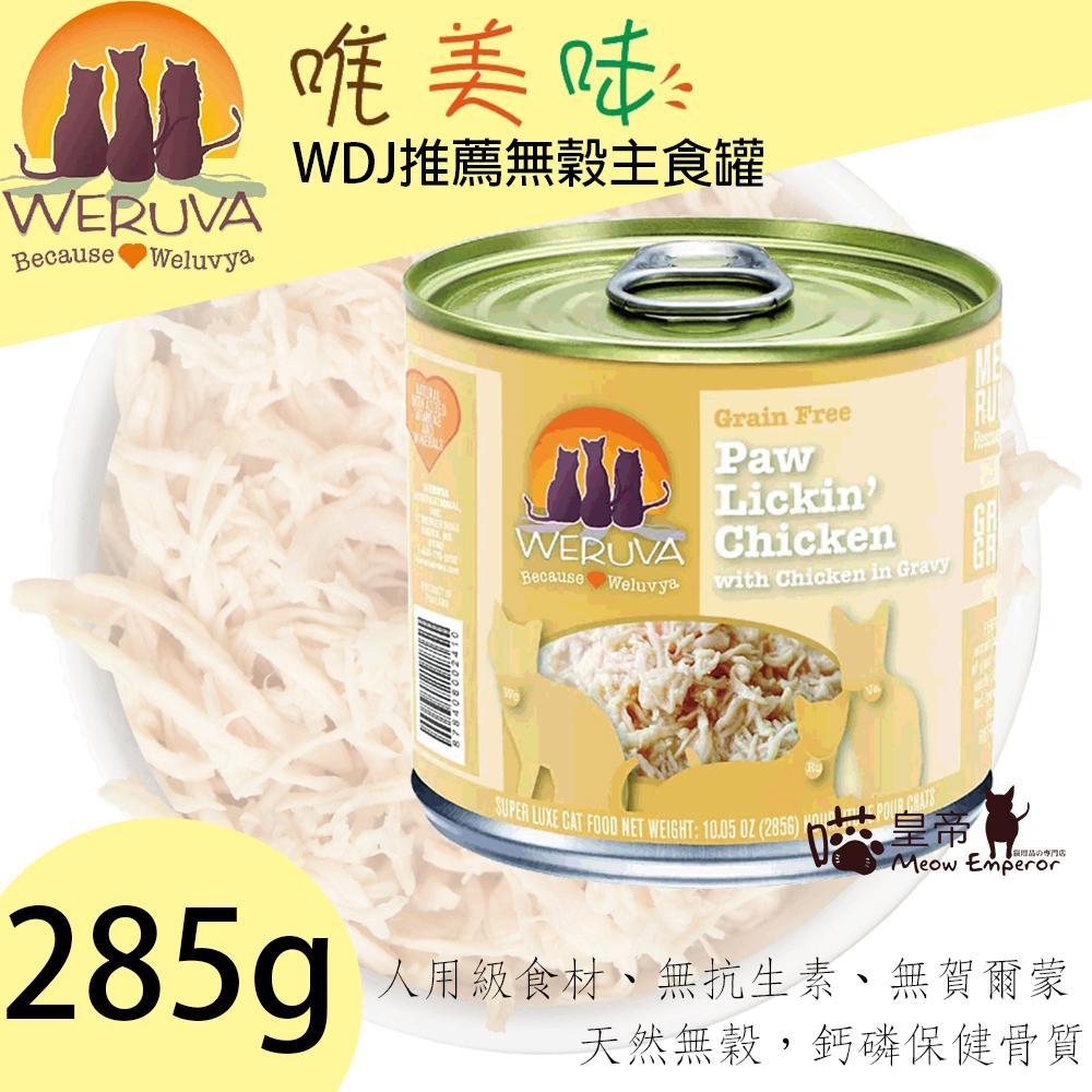 唯美味 Weruva 無穀貓咪主食罐 吮掌回味雞胸肉 285g 大大罐 貓罐頭