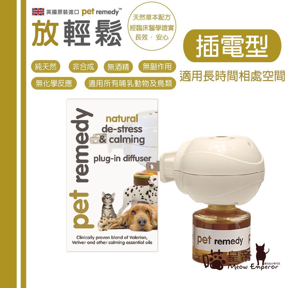 英國Pet remedy 放輕鬆 天然放鬆舒緩情緒費洛蒙 貓狗哺乳動物及鳥類適用 插電組40ml