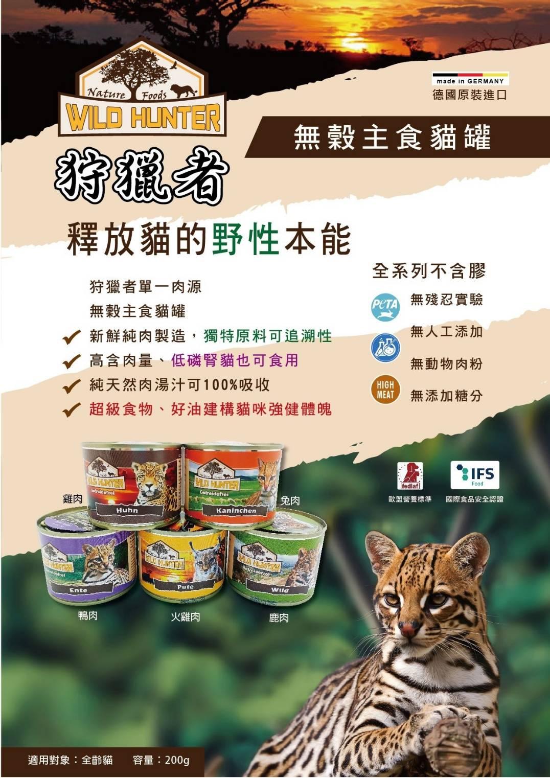 德國Wild Hunter 狩獵者 無穀無膠貓用主食罐-雞肉火雞鴨肉兔肉鹿肉 200g 貓罐頭