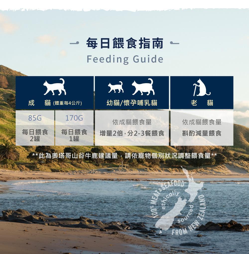 ZiwiPeak 巔峰超能系列 無穀無膠無鷹嘴豆 貓用主食罐 牛鹿白肉雙羊 170g 貓罐頭
