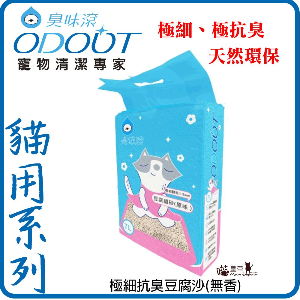 Odout 臭味滾 極細抗臭豆腐沙 7L (2.8KG) 添加活性碳 貓沙 貓砂