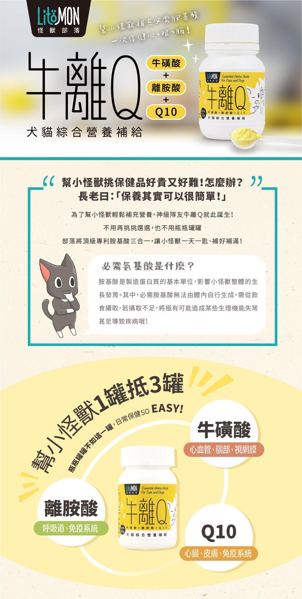 怪獸部落 犬貓適用 牛離Q 綜合營養補給 50g 牛磺酸 離胺酸 Q10 保健品