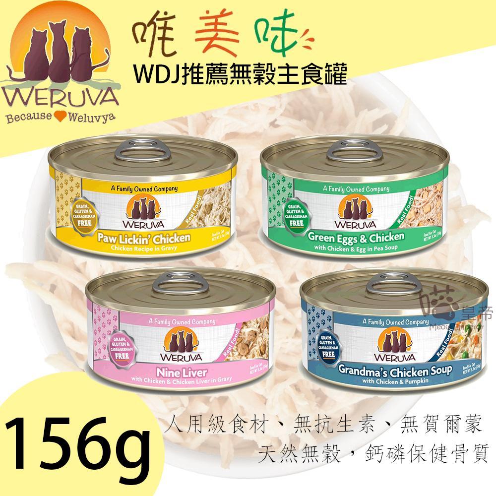 唯美味 weruva 無穀成貓主食罐-翡翠雞絲蛋/吮掌回味雞胸肉/元氣雞湯肉香雞燉滑肝(156g)大罐