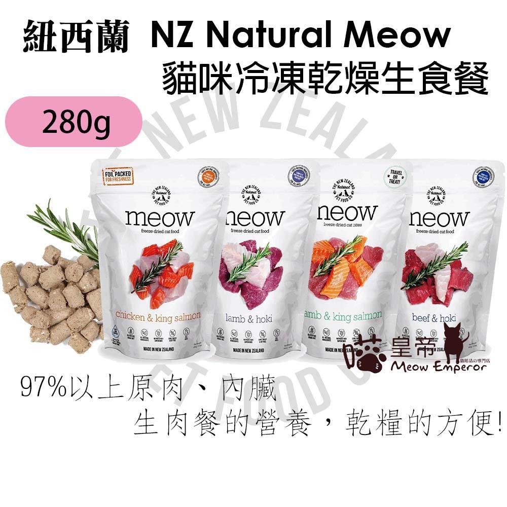 紐西蘭 NZ Natural Meow 貓咪冷凍乾燥生食餐 主食 羊肉帝王鮭牛肉鱈魚雞肉 280g