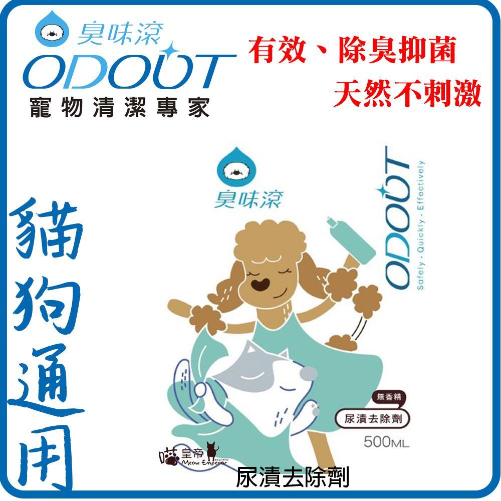 Odout 臭味滾寵物清潔專家-貓狗通用-尿漬去除劑 500ml 無香精 沙盆磁磚木質地板適用