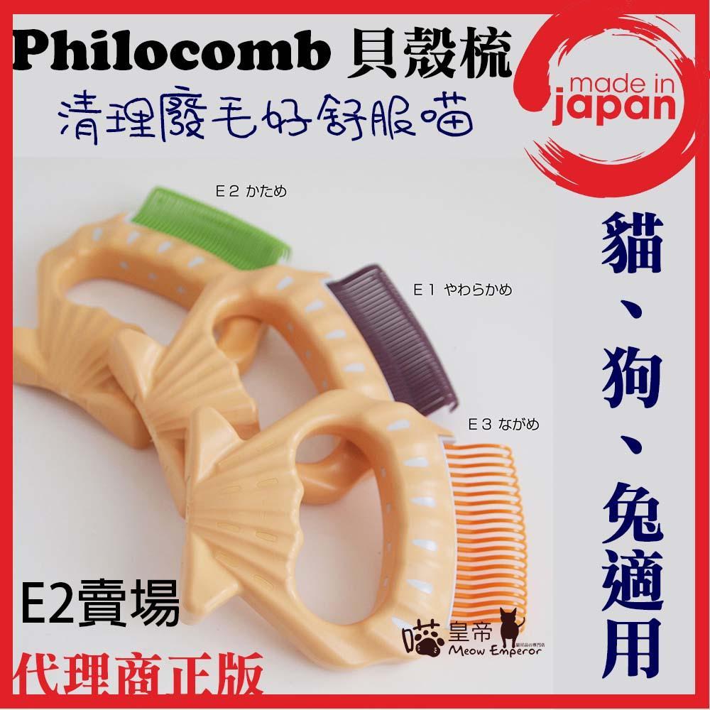 正版日本Philocomb 貝殼梳-長毛貓、短毛貓、狗、兔適用 E2清理寵物廢毛 梳毛按摩